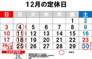 2017年12月カレンダー