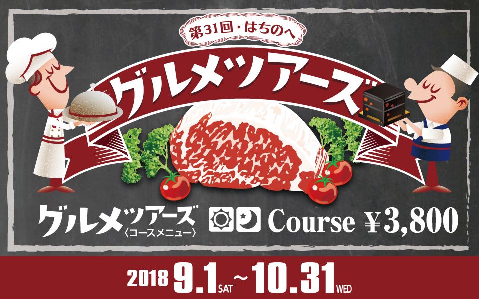 八戸グルメツアーズ2018