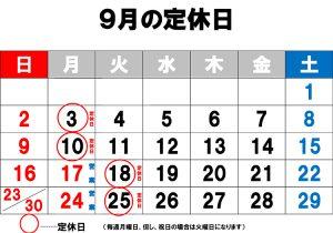 定休日のお知らせ30.9 HP-1