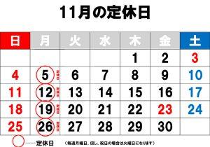 定休日のお知らせ30.11 HP-1