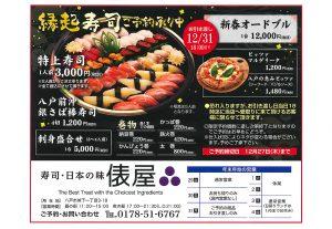 2018_年末寿司