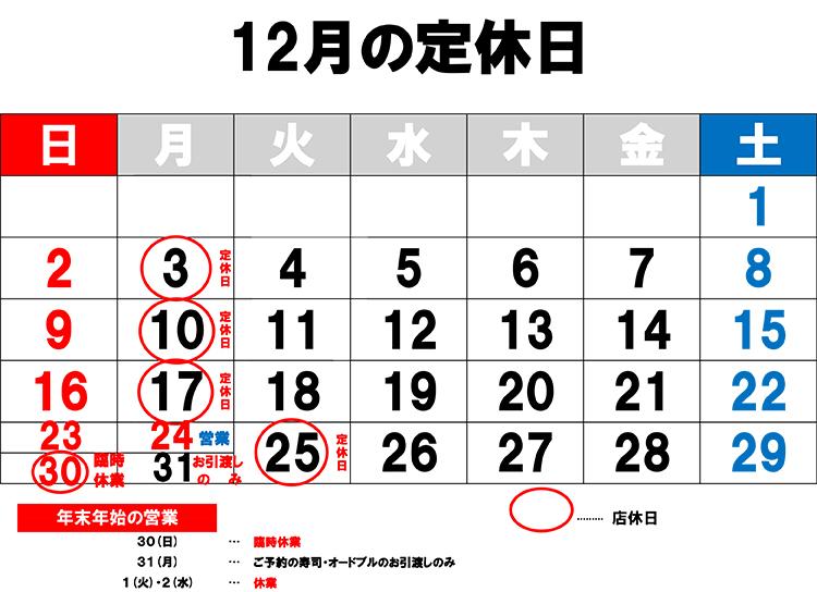 12月【定休日のご案内】