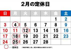 定休日のお知らせ31.2月