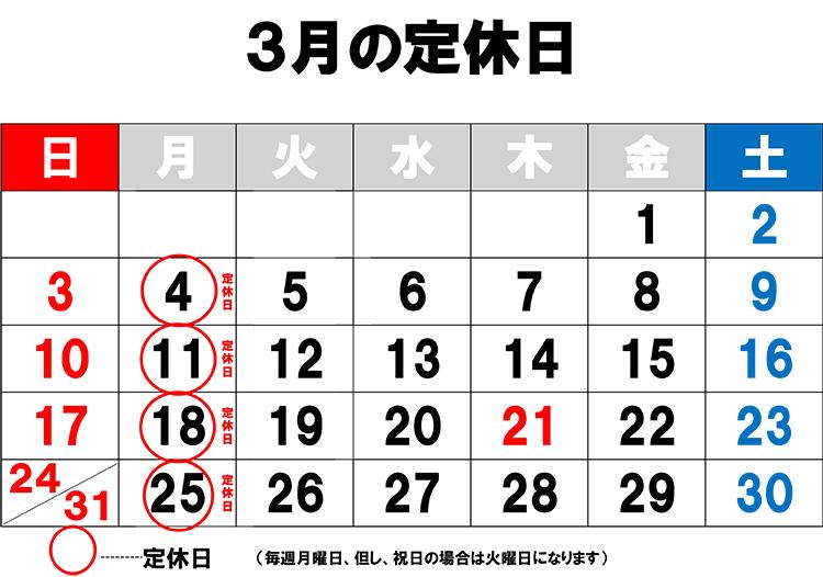 定休日のお知らせ31.3月