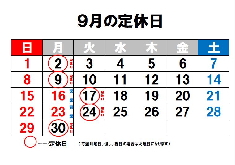 9月【定休日のご案内】