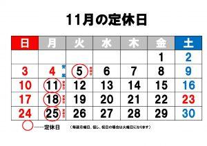 close2019_11