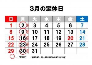 3月定休日カレンダー