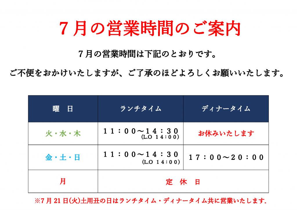 7月【営業時間/定休日のご案内】