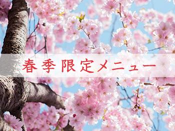 俵屋 春季限定メニュー