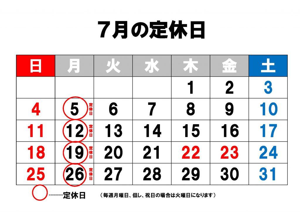6・7月【定休日のご案内】
